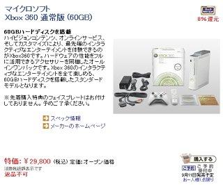 Xbox360n