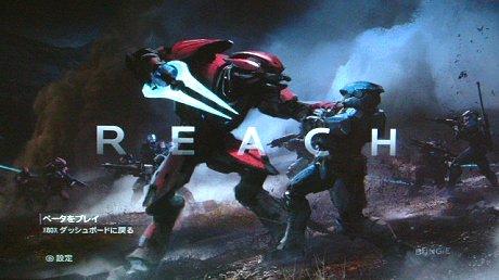 Reachbeta01