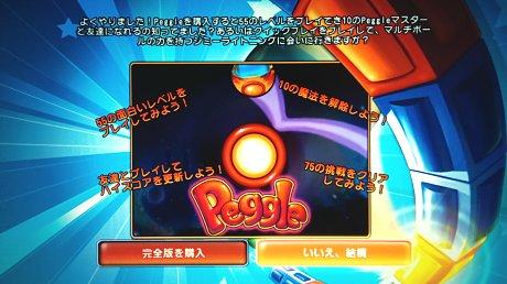 Peggle01