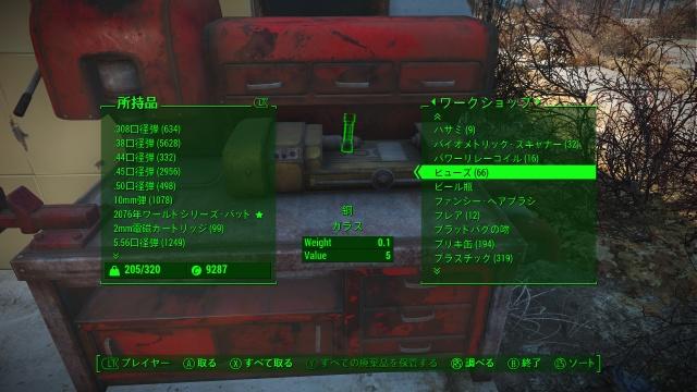 Fallout4sc08