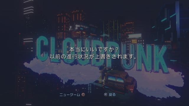 Cloudpunk09