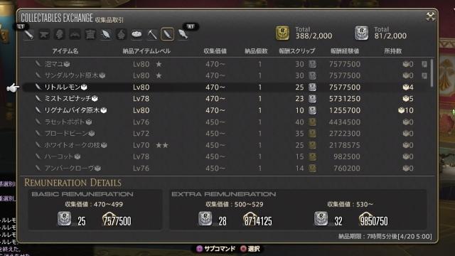Ps4ff14caps111